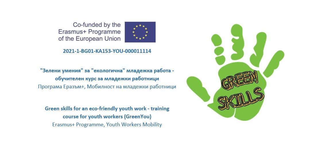 Еразмус +  Обука за млади работници: Зелени вештини за еколошка младинска работа